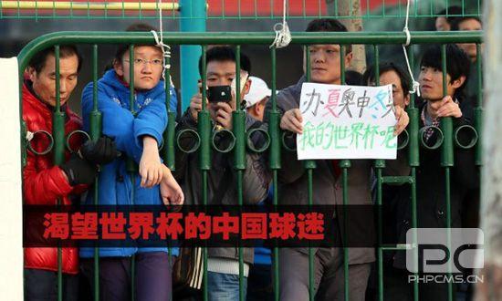 新华社:中国玩不起足球 建标准足球场赔3.6亿
