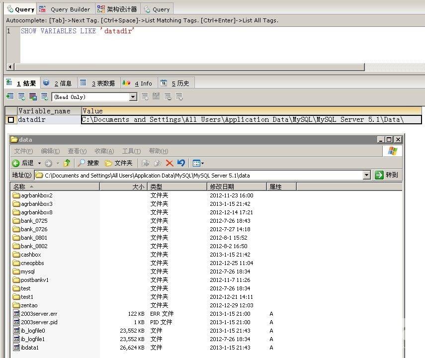 查看mysql数据库真正的data目录