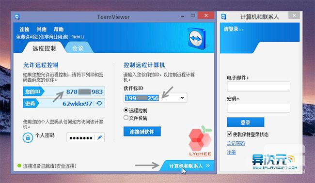 TeamViewer 软件截图