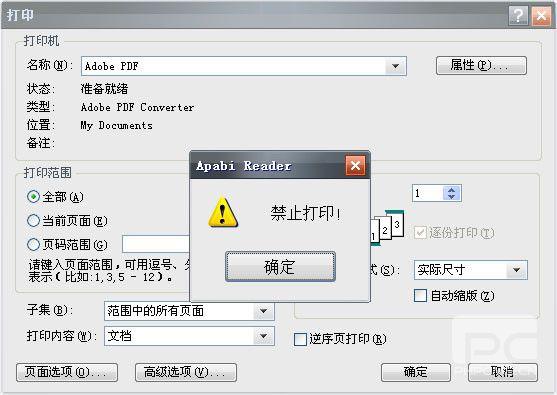 实用的CEB转PDF文件的终结办法