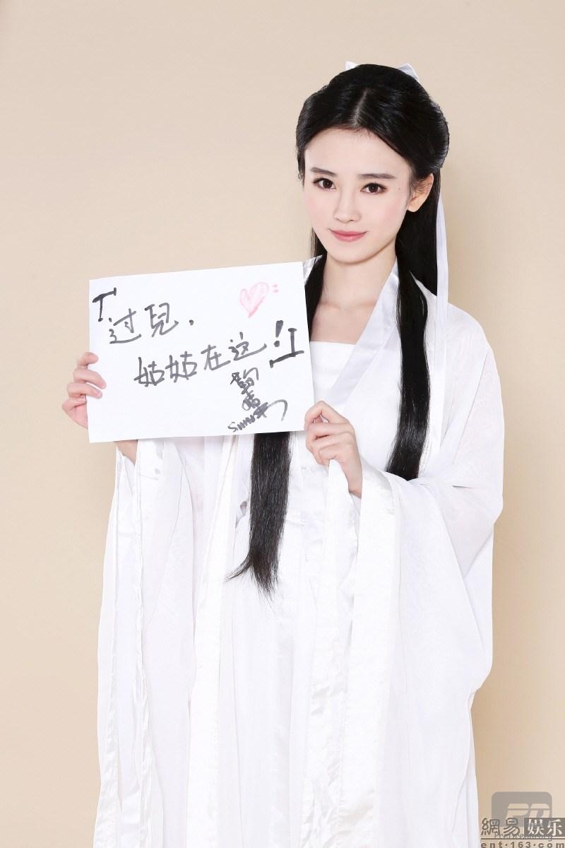 """被日本网友誉为""""四千年第一美女""""、日本媒体誉为""""中国第一美女""""的SNH48组合鞠婧祎拍摄了一组""""小龙女""""的写真"""