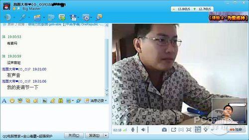 卫星上网QQ