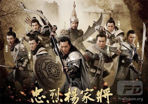 穆桂英挂帅历史背景