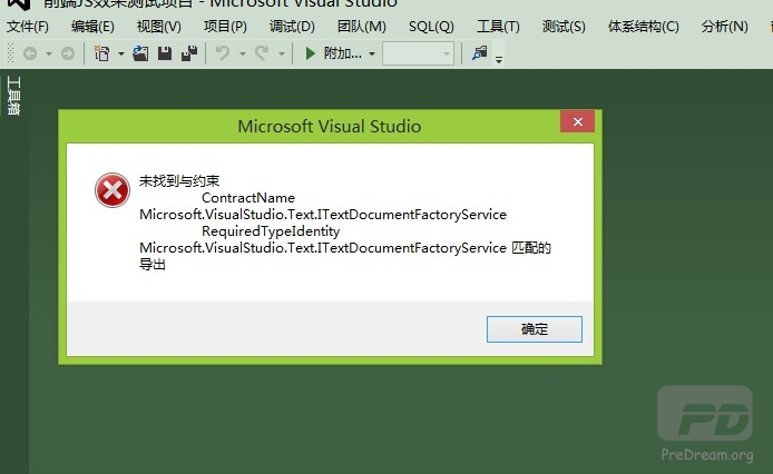 未找到与约束ContractName Microsoft.VisualStudio.Text.匹配的导出