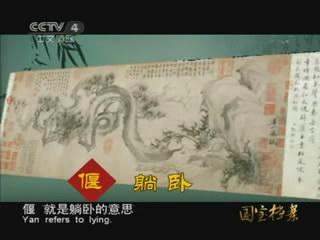 苏轼画作孤本《潇湘竹石图》的历史传奇