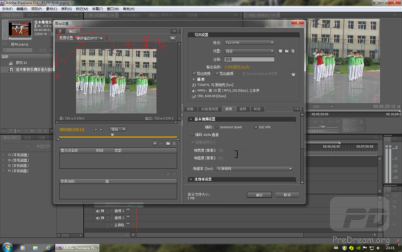 Premiere CS4输出的影片如何才能满屏显示?
