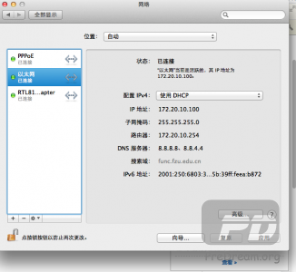 MAC网络优先级的问题,绑定双网卡,实现网络分流